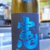 憲 ブルー TYPE-2 純米吟醸 無濾過原酒