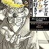 「ペルシア王は『天ぷら』がお好き? 味と語源でたどる食の人類史」ダン・ジェラフスキー著