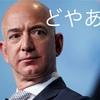 Amazon頑張った!少し損益回復っ!ワンタップバイ取引銘柄追加14種