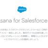 SalesforceからAsanaユーザーへの仕事の依頼をスムーズにする「Asana for Salesforce」