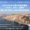 【イベント案内】第 2 回座談会「ポルトガルから考える地方創生」(大阪、 10/11 )