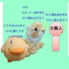 【出会った人と】箱根旅行【出会った生き物】
