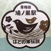 鳩の巣渓谷