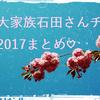 大家族石田さんち動画再開!お母ちゃん近況と2017放送について