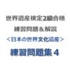 世界遺産検定2級合格の練習問題&解説【日本の世界文化遺産|練習問題集4】