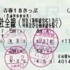 北海道1日目 釧路