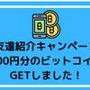 タダコインの友達紹介キャンペーンで5000円分GET!経緯とやり方・コツは?