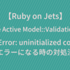 【Ruby on Jets】include ActiveModel::ValidationsがNameError: uninitialized constantエラーになる時の対処法