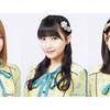 田中美久、村重杏奈らHKT48メンバーが生写真アザーカット&オフショットを続々公開