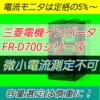 【初級編】三菱電機インバータFR-D700シリーズ微小電流計測不可