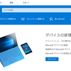 Surfaceを故障修理に出して初期化&リカバリーする その1
