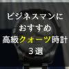 【定番】ビジネスマンにおすすめのシンプルで高級なクォーツ時計 3選