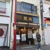 聚英シュウエイのおすすめ海鮮そば行ってきたよ(広東料理)横浜中華街周辺ランチ情報口コミ評判