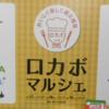 【ロカボ市場拡大】低糖質=ロカボのダイエット対応市場が、いま熱い!?