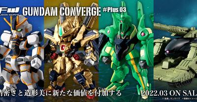 【FW GUNDAM CONVERGE】CONVERGE ♯Plus03が10/20(水)13時から受注開始!