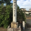 【伊勢原】旅先で出会った太田道灌の墓所