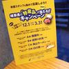 2018/12/2 岐阜の特産品が当たるキャンペーン始まってます!