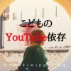 YouTubeに依存する子供~将来の夢はYoutuber?~