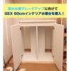 海水水槽グレードアップに向けて、GEX 60cmインテリア水槽台を購入!