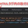 HTML 内のスペースや改行による「ズレ」を除去する TIPS