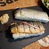 中谷本舗ゐざさのさば寿司食べ比べ!!