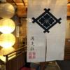 神楽坂ランチならココ!老舗の絶品和食で日本の風情を感じる