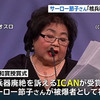 Setsuko Thurlow's Speech - 人々を動かすスピーチとは - サーロー節子さんの言葉のちから