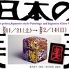 [講演会]★大石智子「日本の美 鑑賞のポイント」