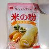 グリテンフリーの米粉のお菓子を作りました。