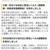 【医療的ケア児における災害時の備え】台風19号、自宅内避難日記