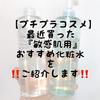 【プチプラコスメ】最近買った『敏感肌用』のおすすめ化粧水をご紹介します❗️