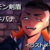 【イラスト&動画】ポケモン剣盾キバナさんを男らしさを意識して描きました!&【自分の絵の話】