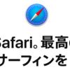 なぜか遅くなってしまうMacのSafariを早くする「キャッシュを空にする方法」