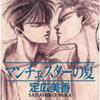 定広美香先生の 『マンチェスターの夏』(全1巻)を無料公開しました (※BL・カラミ有り)