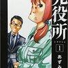【オススメ漫画】『死役所』が描く「死」のドラマに心揺れる!