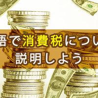 英語で消費税について説明できるようになろう!