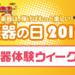 【楽器の日WEEK】6/10(日)気軽に楽器にふれてみませんか!ウクレレふれあい会!