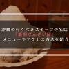 沖縄の行くべき地元スイーツの名店『新垣ぜんざい屋』 メニューやアクセス方法を紹介