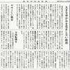 経済同好会新聞 第239号 「悪魔の自公明政権」