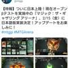 MTGアリーナの日本語実装迫る