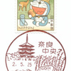 【風景印】奈良中央郵便局(2020.5.25押印)