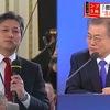 """年頭の記者会見でムン・ジェイン大統領が『原則論』に基づく """"本音"""" を吐露し、日韓関係をさらに悪化させる"""