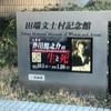 田端文士村会館「芥川龍之介の生と死」展ーー「企画展」「家族の言葉」「文豪とアルケミスト」
