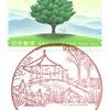 【風景印】川崎栗平郵便局(2019.11.21押印、図案変更前・終日印)