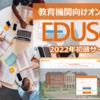 教育機関向けオンラインストア『EDUSeed(エデュシード)』で高等学校における1人1台端末整備を支援
