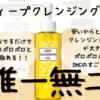 【唯一無二♡】薬用ディープクレンジングオイル