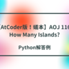 【AtCoder版!蟻本】AOJ 1160 How Many Islands?【深さ優先探索】