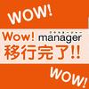 Wowmaの管理画面をWowマネージャーに切り替え完了!wowManagerのメリットとは?
