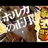 ホロライブ お正月衣装お披露目リレー配信スケジュール(2021年1月1日13時~)と配信枠 #ホロライブ正月衣装