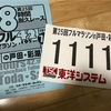 【ラン練習】多摩川ビルドアップ